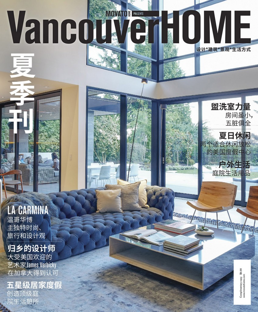 vancouver-summer-2017-cover_can